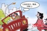 十大危险驾驶习惯 细心严防要避免