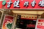 天津吉健炸香鸡加盟电话/怎么加盟?