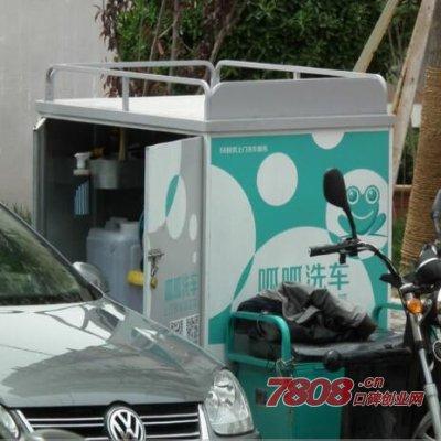 怎样加盟呱呱洗车多少钱