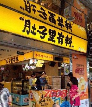 香港流沙包肚子里有料加盟电话多少