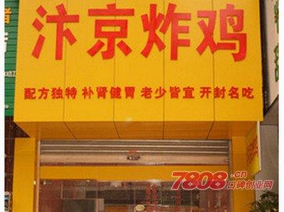 长沙汴京炸鸡加盟电话是多少