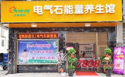 中威韩式汗蒸养生馆,中威韩式汗蒸养生馆费用,中威韩式汗蒸养生馆加盟,