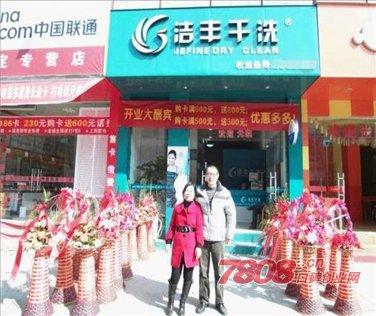 上海洁丰干洗加盟招商电话多少,洁丰干洗