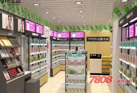 小资生活,60平米的化妆品店多少钱