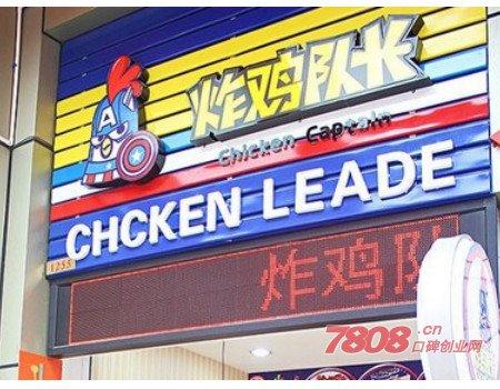 炸鸡队长的加盟优势有哪些?