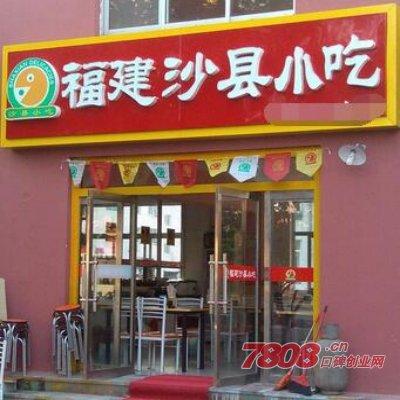 福建沙县小吃总部加盟电话多少