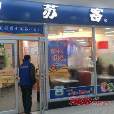 苏客快餐店加盟费要多少钱