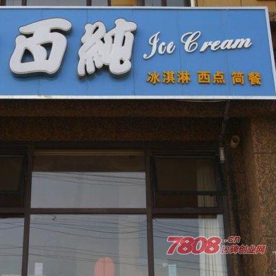 百纯冰淇淋加盟费是多少