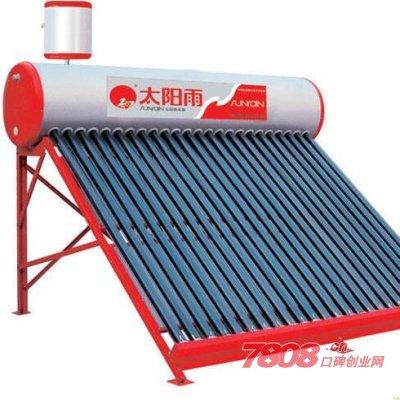 太阳雨太阳能加盟店需要多少钱