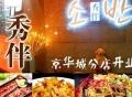 秀伴韩式主题餐厅加盟电话多少?