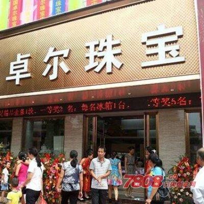 香港卓尔珠宝官网加盟要多少钱