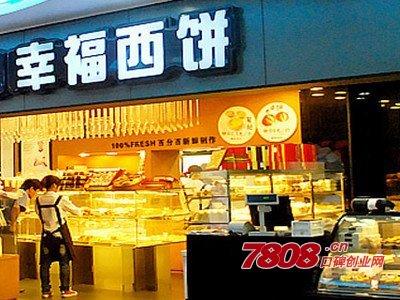 深圳幸福西饼官网加盟条件有什么