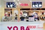 上海yoba酸奶冰淇淋可以加盟吗?