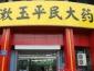 漱玉平民大藥房是否可以加盟 濟南漱玉平民藥店電話多少