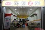 上海蜀都冒菜加盟官网加盟条件有哪些?
