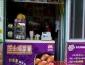 5平米的小店能做什么餐饮小吃