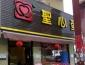 東莞圣心蛋糕店加盟電話是多少