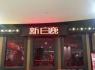 杭州新白鹿加盟招商电话和地址