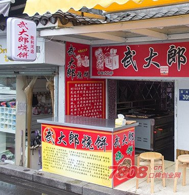 武大郎烧饼适合在哪些地方开