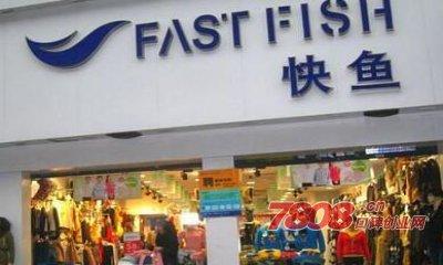 快鱼服饰加盟费用/流程是多少