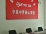 華夏中青加盟電話是多少