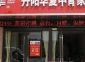 华夏中青家政公司官网加盟电话是多少