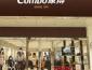 加盟康博男装店需要多少钱?