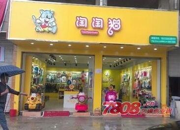 淘气猫童装店加盟要多少钱?加盟费用是多少?