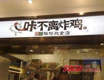 上海咔不离炸鸡加盟费多少?