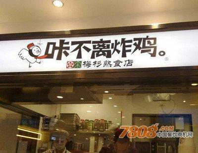 上海咔不离炸鸡总店加盟电话和地址?