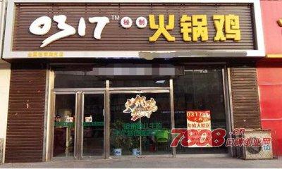 0317火锅鸡官网是多少?0317火锅鸡加盟多少钱?