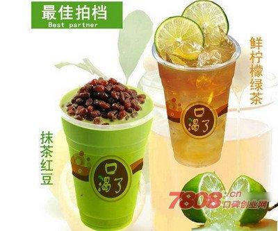 南京口渴了奶茶加盟费多少钱(申请流程)