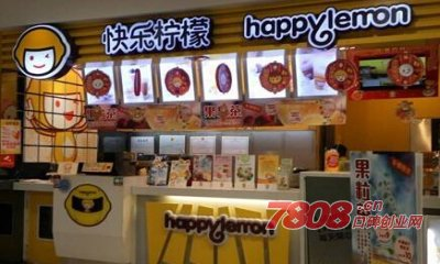 加盟快乐柠檬多少钱,快乐柠檬加盟赚钱