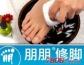 加盟治疗灰指甲多少钱 朋朋修脚灰指甲多少钱?