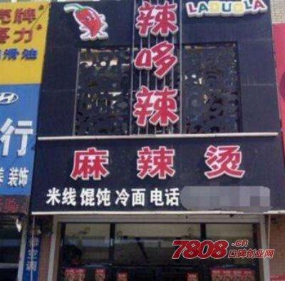 重庆辣哆辣加盟费用多少钱