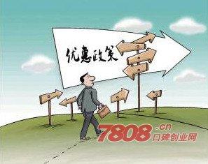 四川大学生就业创业政策大全