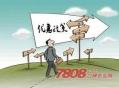 四川大學生就業創業政策大全