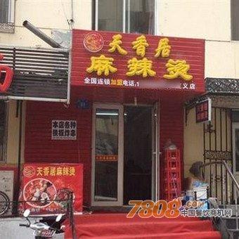 哈尔滨天香居麻辣烫总店加盟电话是多少
