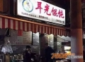上海耳光馄饨总店加盟电话和地址在哪里?