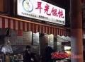 耳光馄饨可以加盟吗 上海耳光馄饨有几家加盟店?