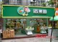 郑州百果园怎样加盟 加盟百果园利润回报怎么样