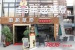 天津串越草原烧烤怎么样 串越草原啤酒烧烤吧加盟吗