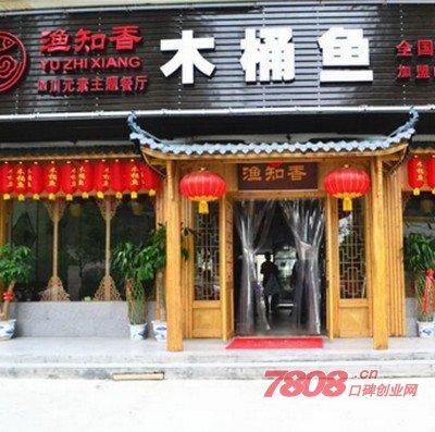 北京渔知香木桶鱼加盟电话是多少