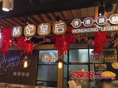 上海酥妃皇后加盟热线电话是多少?
