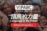 Vipabc加盟怎么样呢?