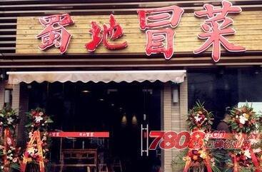 加盟上海蜀地源冒菜总店电话和地址