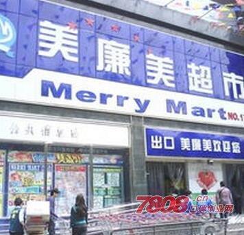 北京美廉美超市加盟联系客服热线电话多少