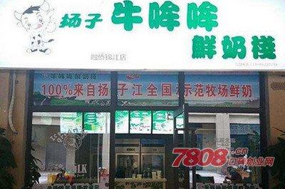 武汉牛哞哞奶栈加盟电话是多少