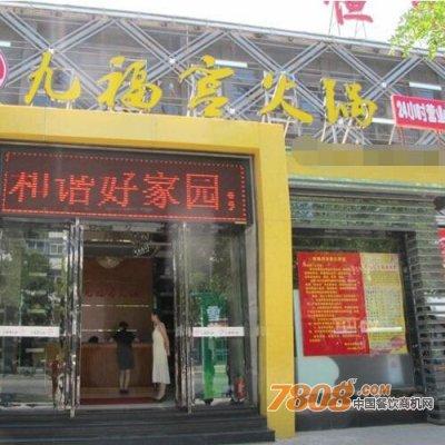 滨海九福宫总部加盟电话 九福宫火锅公司地址