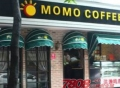 MOMO奶茶店加盟费多少钱?
